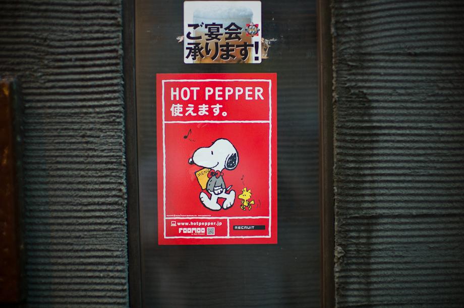 Hot Pepper Tokyo