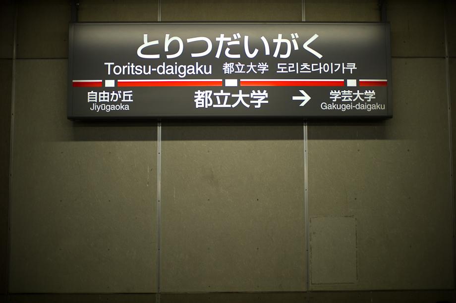 Toritsu Daigaku
