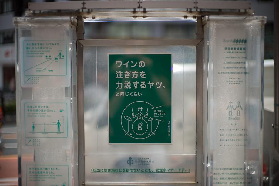 Smoking Stations in Tokyo