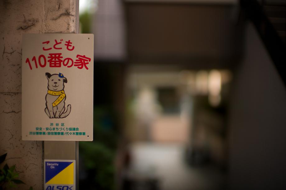 Tokyo 110