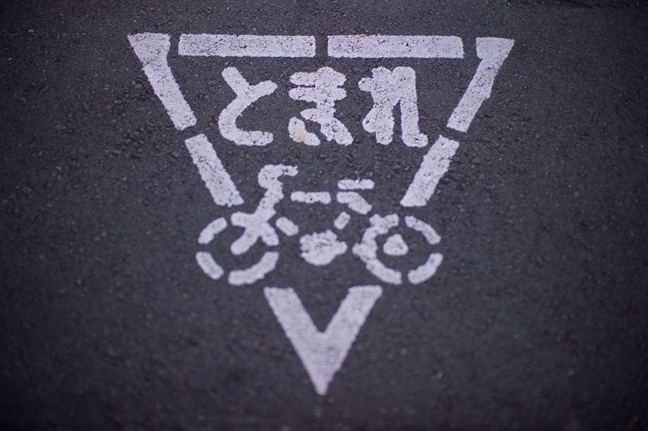 Stop your bike