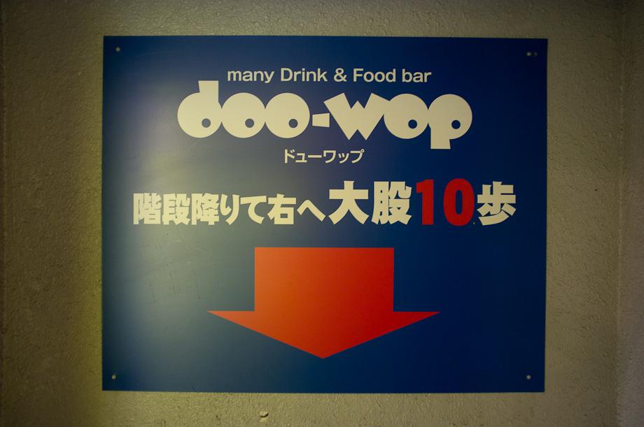 Doo-Wop in Roppongi