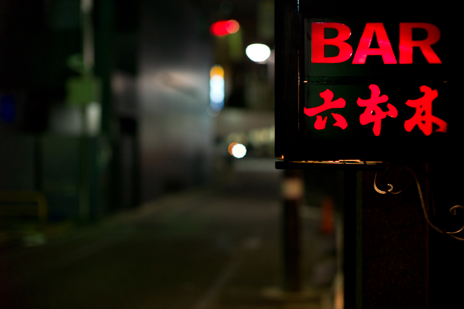 Bar Roppongi