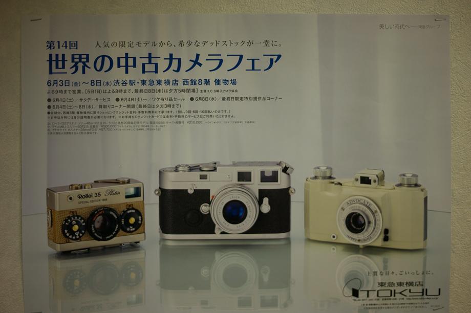 Camera Show in Shinjuku