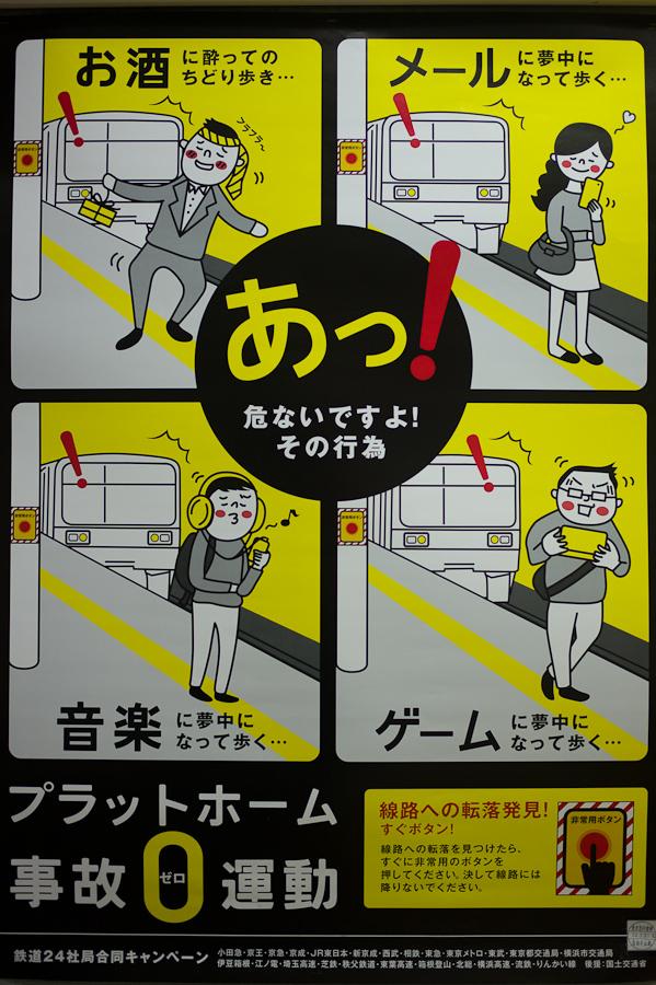 Tokyo Train Signs