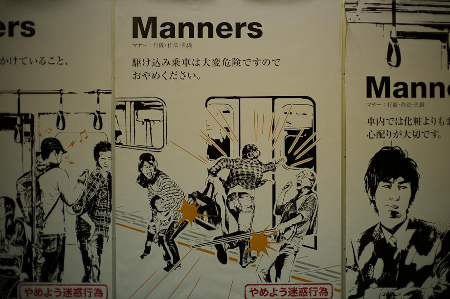 Tokyo Train Manners