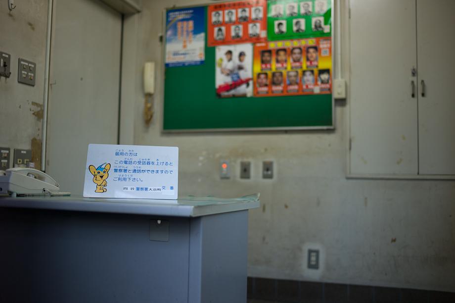 Empty Police Station