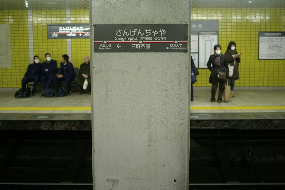 Sangenja Station