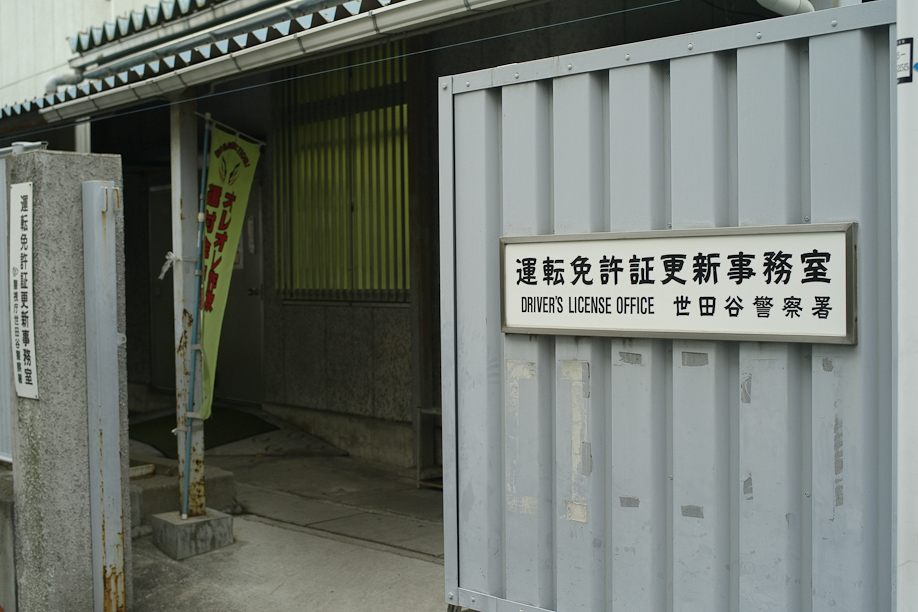 Driver's License Office