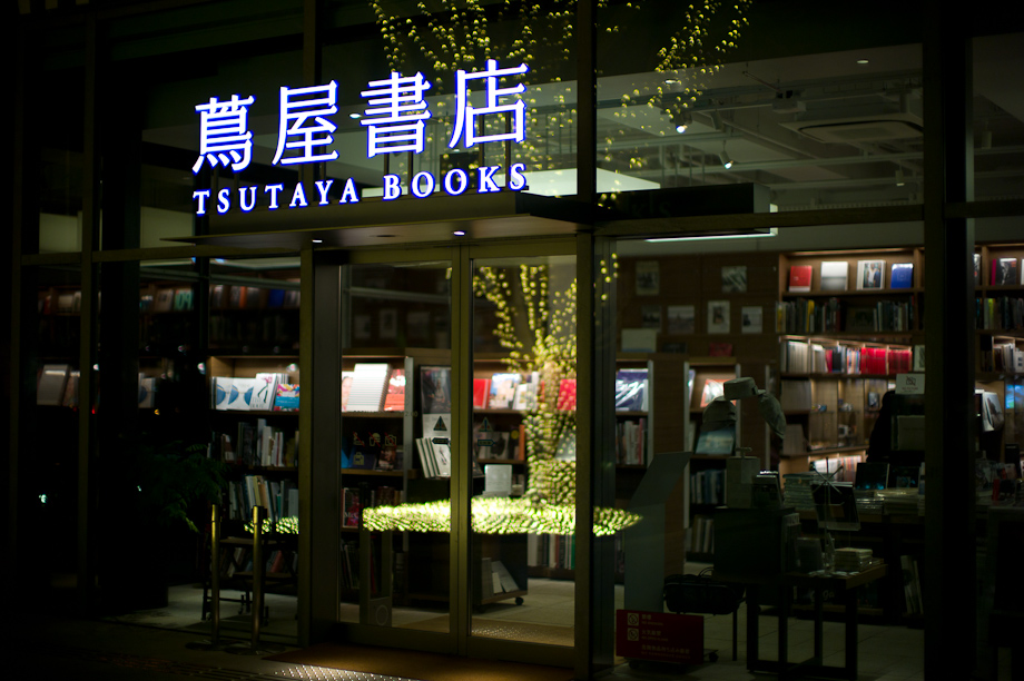 Tsutaya Books in Daikanyama