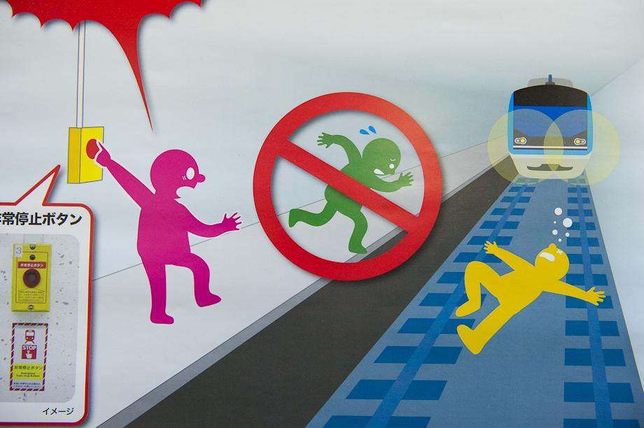 Tokyo Station Warning Signs