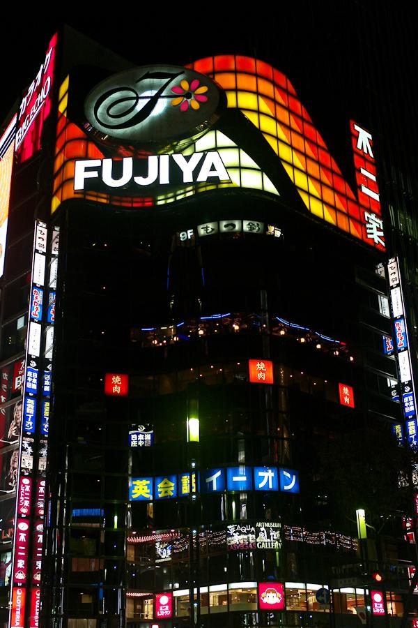 Fujiya Ginza