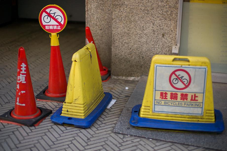 Cones in Japan