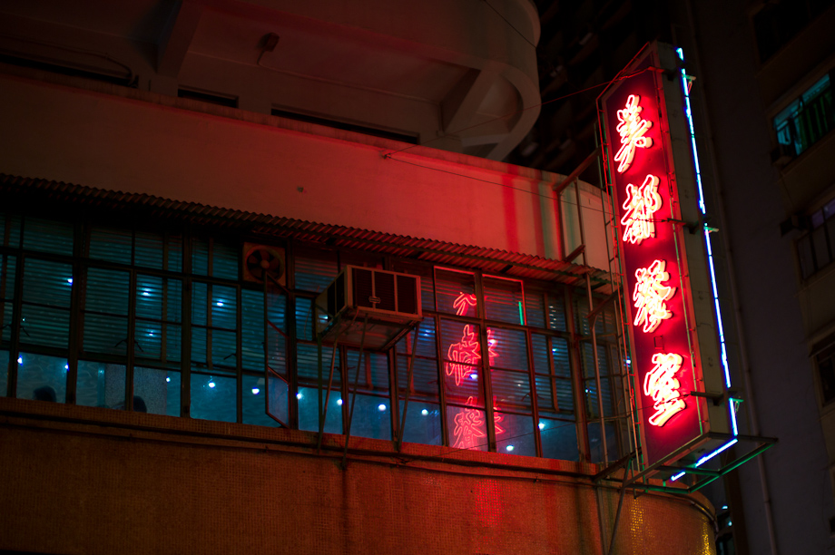 Mong Kong Hong Kong