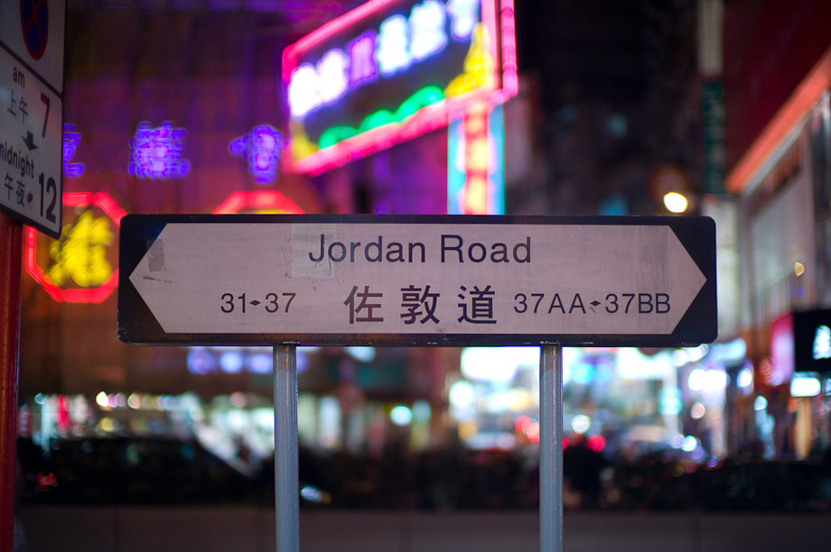 Jordan Road Mongkok