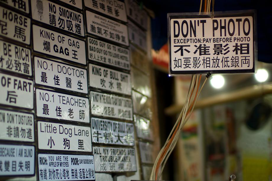 Don't Photo Mongkok Hong Kong
