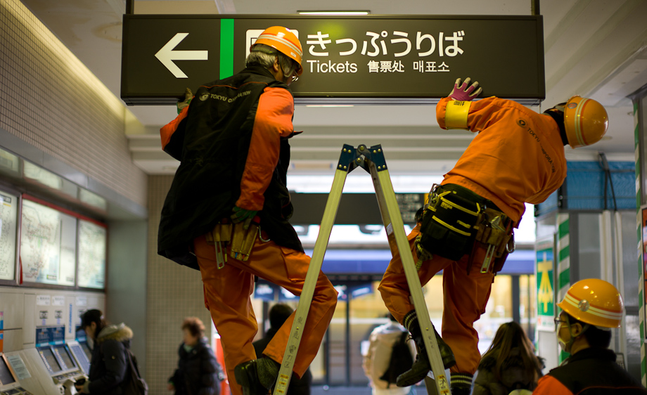 Repairs after the Japan Earthquake 3.11.2011