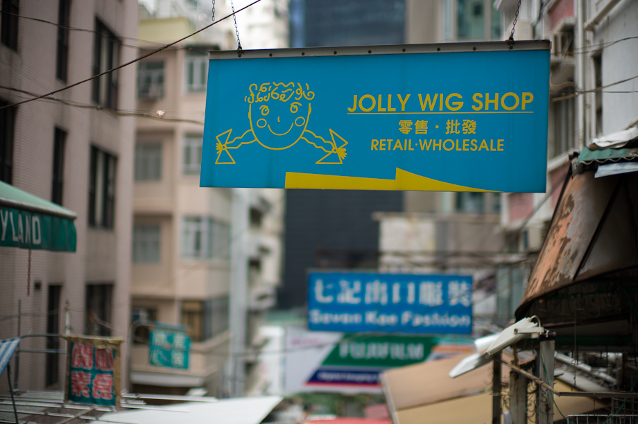 Jolly Wig Shop in Hong Kong