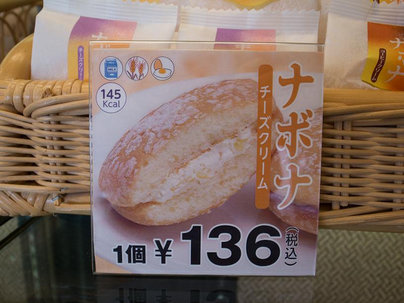 Japanese Sweets Nabona