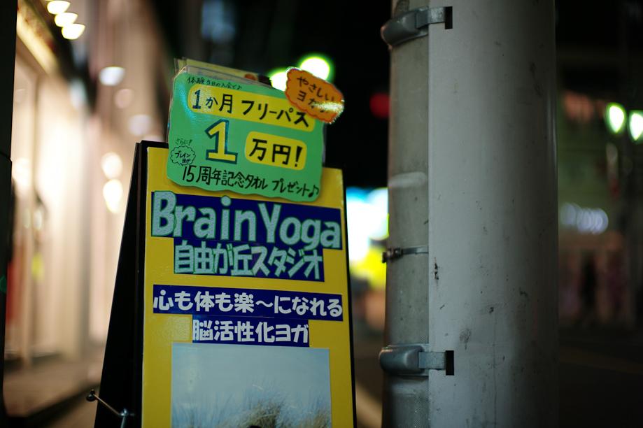 Brain Yoga