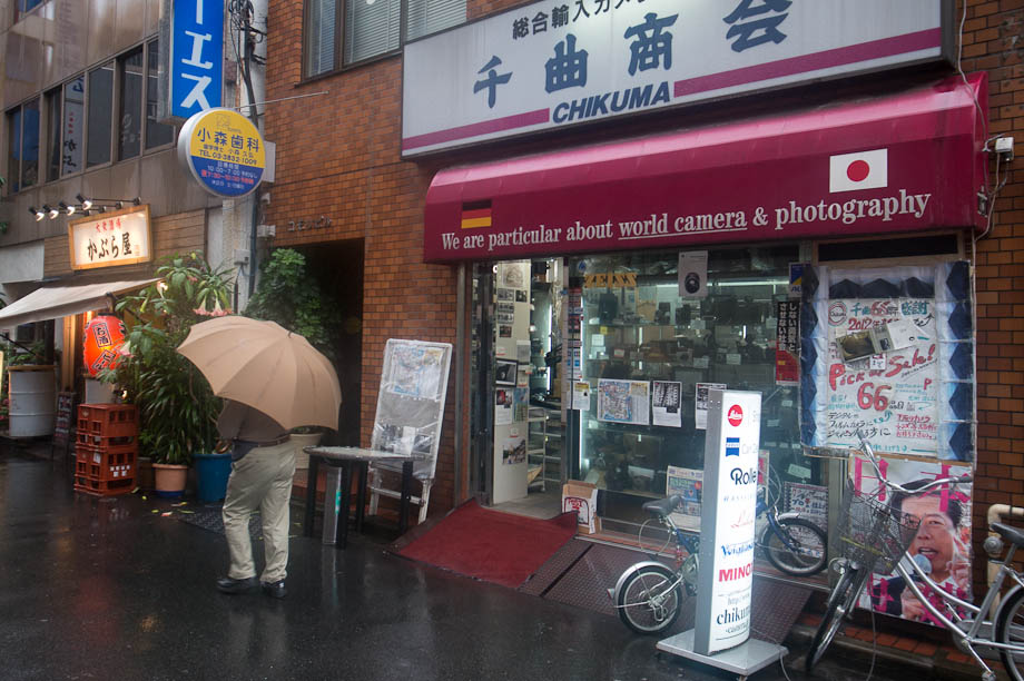 Chikuma Camera Shop