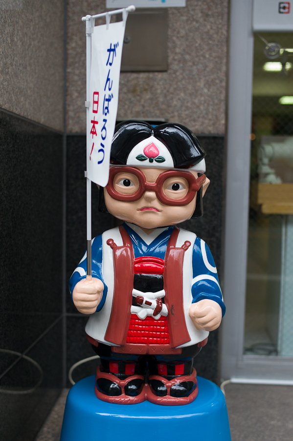 Gambaru Japan