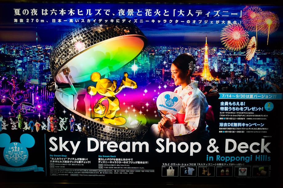 Disney in Japan