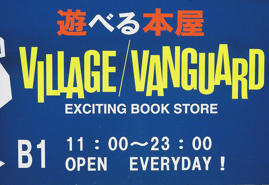 Exciting Book Store