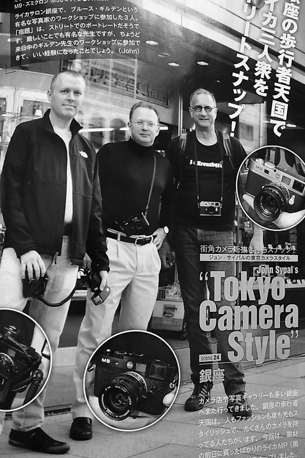 ShootTokyo in Tokyo Camera Style