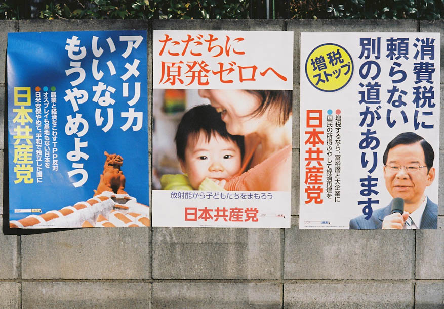 Japanese Communist Party Posters