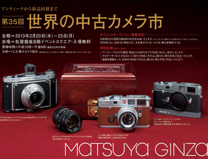 The 35th ICS World Used Camera Fair