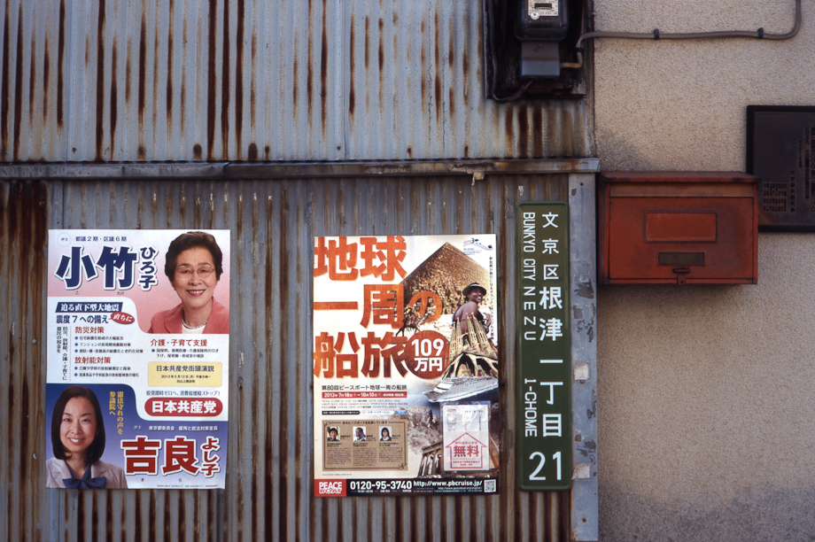 Japanese Communist Posters
