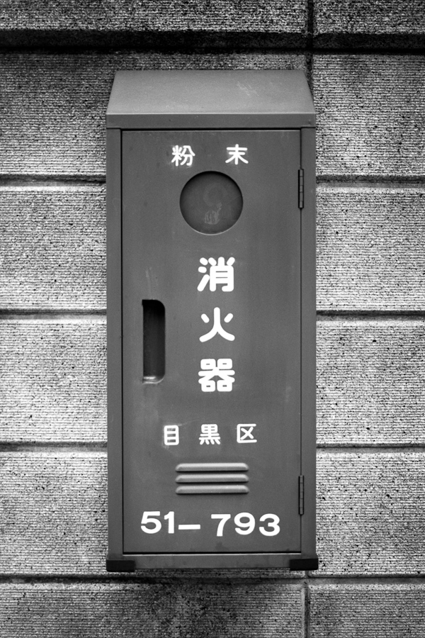 Japanese Fire Extinguisher