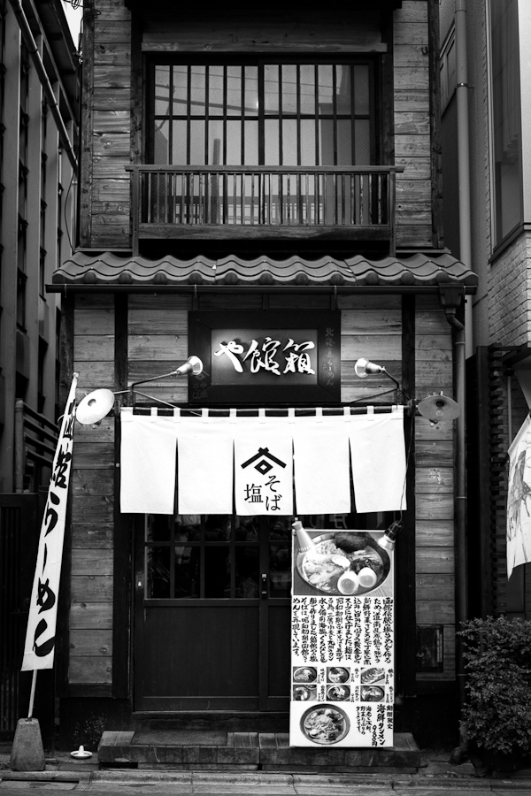 Ramen Shop in Jiyugaoka