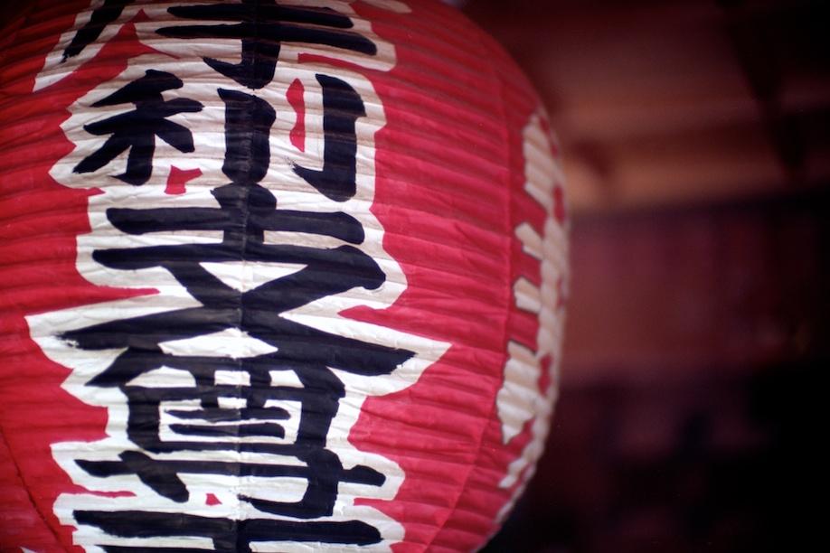Komyo-in in Kyoto
