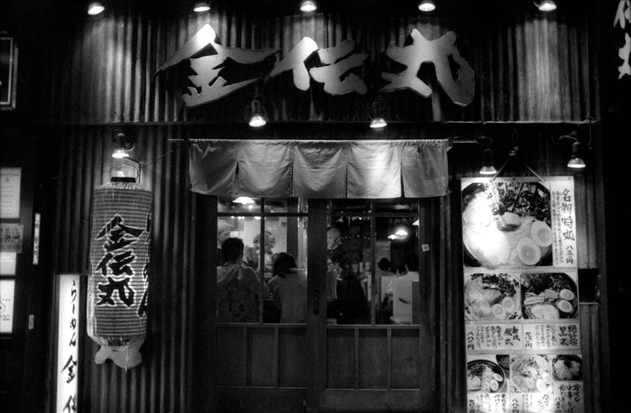 Ramen in Shibuya