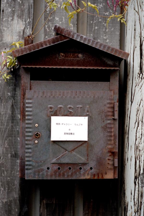 A Japanese Mailbox in Nezu