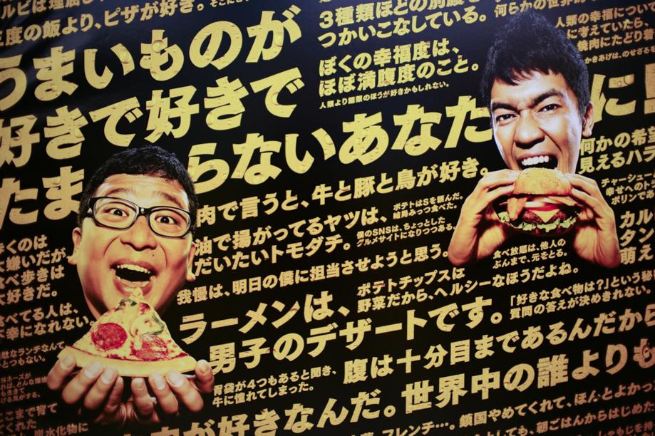 Advertising in Tokyo
