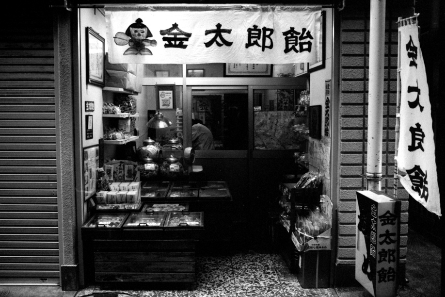 A Japanese Candy Shop