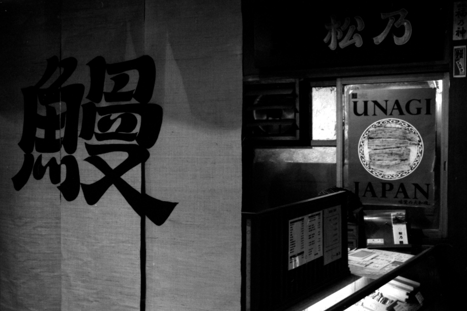 Unagi Shop in Kyoto