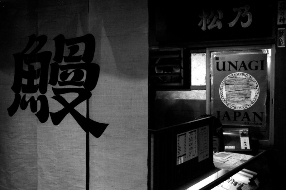 Unagi Shop in Kyoto