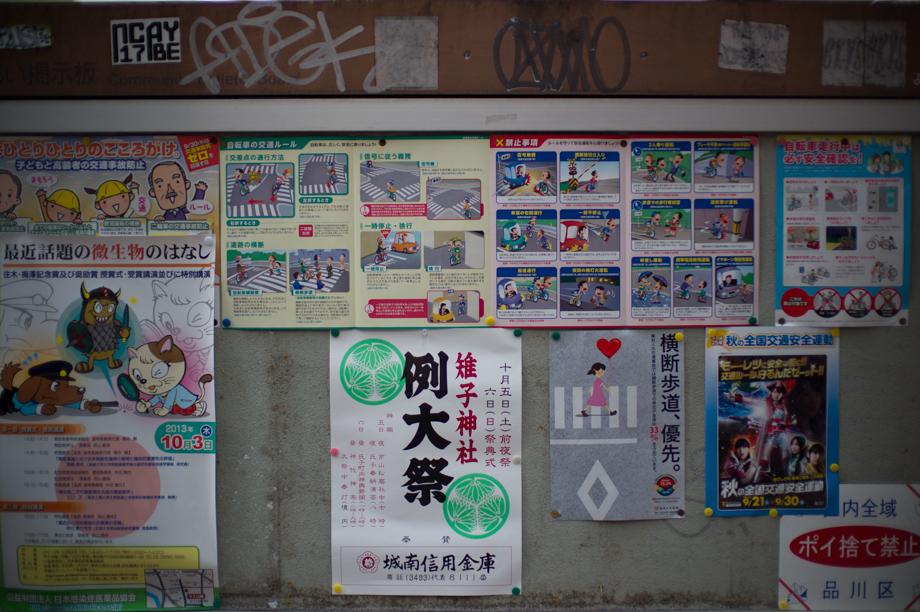 Japan community board