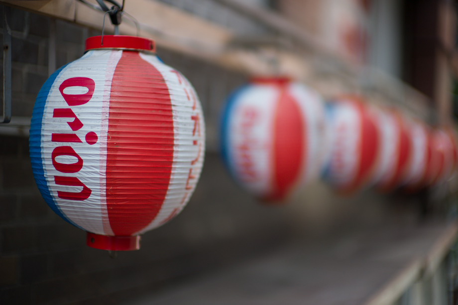 Japanese Beer Lanterns