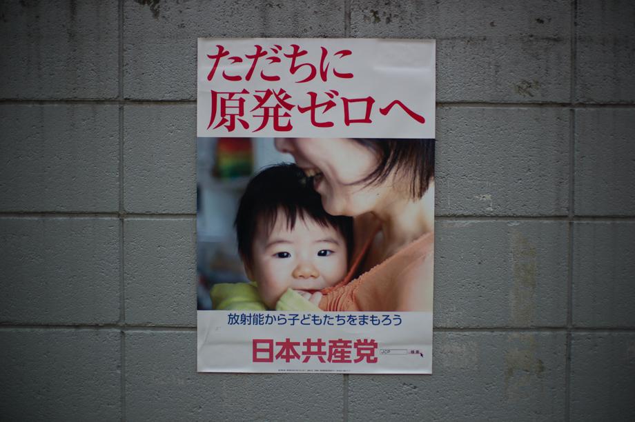 Japanese Communist Poster