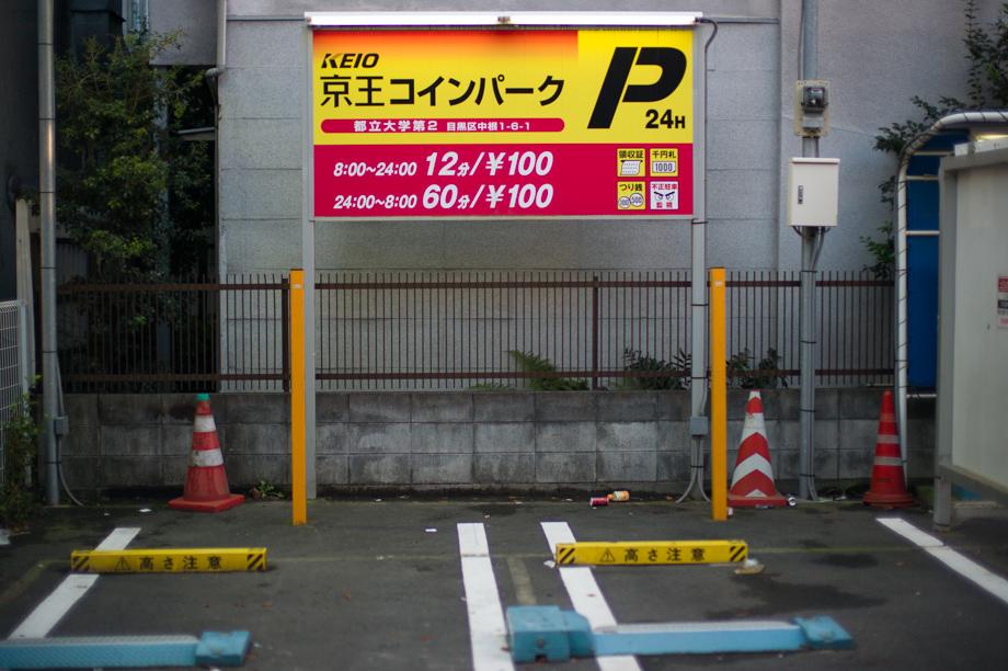 Tokyo Parking Lot