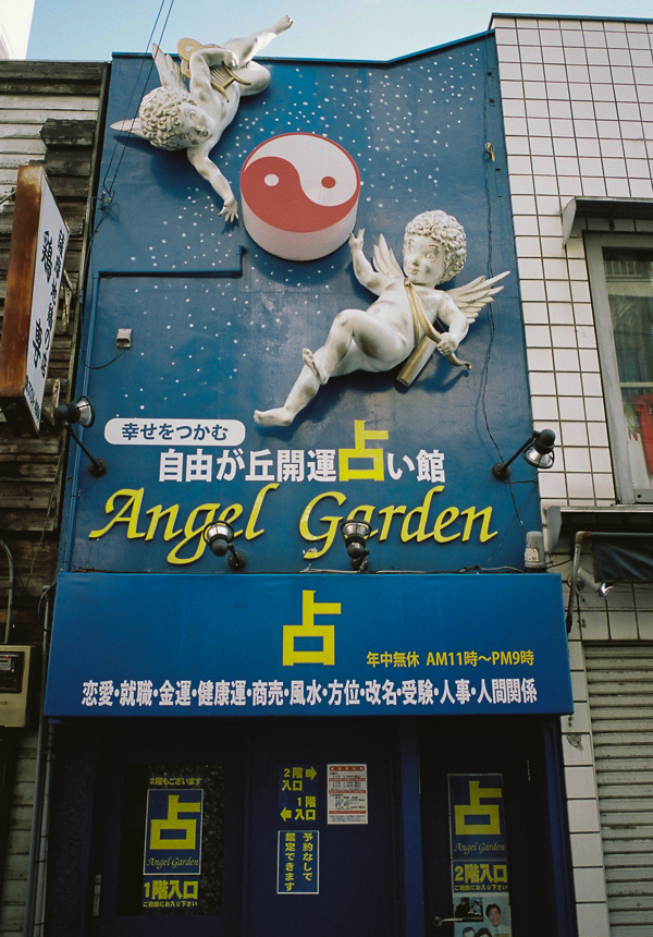 Angel Garden in Jiyugaoka