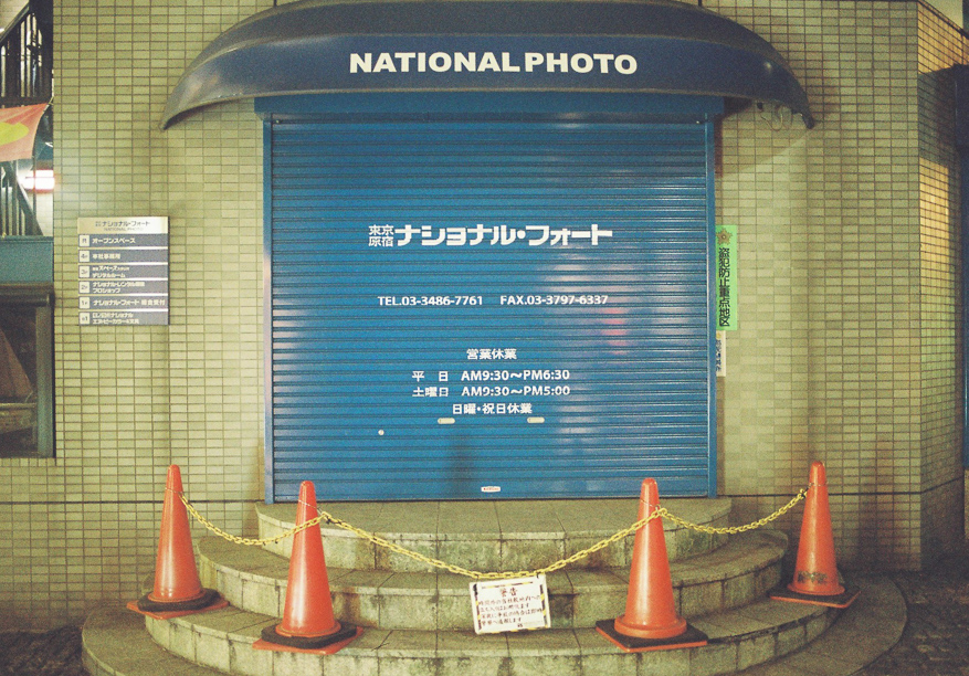 National Photo in Aoyama