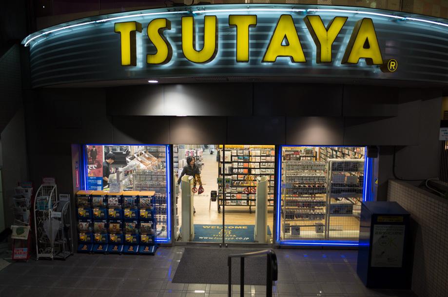 Yutenji Tsutaya