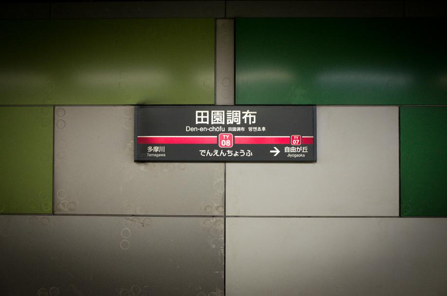 Denenchofu Station
