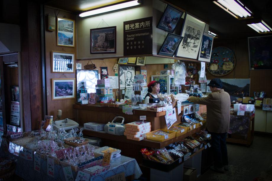 Yunokamionsen Station